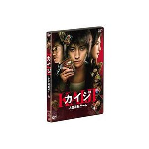 カイジ 人生逆転ゲーム [DVD]|starclub