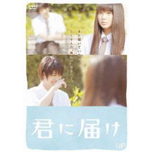 君に届け スタンダード・エディション [DVD]|starclub