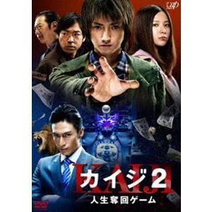 カイジ2 人生奪回ゲーム [DVD]|starclub