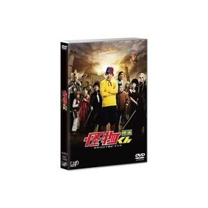 映画 怪物くん 通常版 [DVD]|starclub