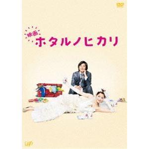 DVD 映画 ホタルノヒカリ 豪華版の商品画像|ナビ