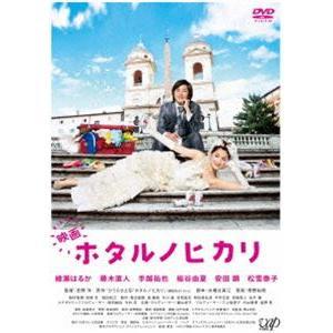 映画 ホタルノヒカリ DVD通常版 [DVD]|starclub