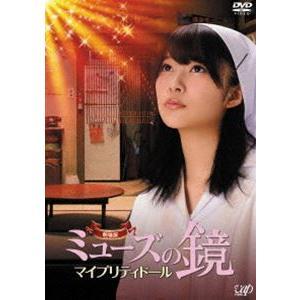 劇場版ミューズの鏡 マイプリティドール 通常版 [DVD]|starclub