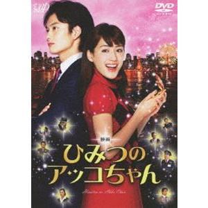 映画 ひみつのアッコちゃん [DVD]|starclub