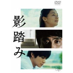 影踏み [DVD]|starclub