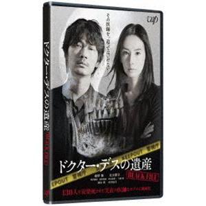 ドクター・デスの遺産-BLACK FILE- [DVD]|starclub