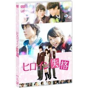 ヒロイン失格 [DVD]|starclub