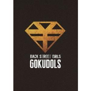 映画「BACK STREET GIRLS ゴクドルズ」 [DVD]|starclub