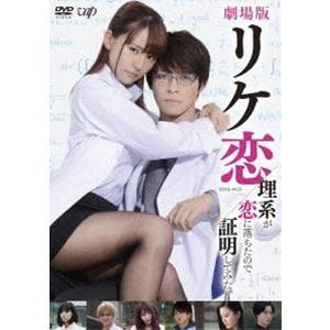 劇場版「リケ恋〜理系が恋に落ちたので証明してみた。〜」DVD [DVD]|starclub