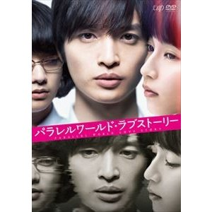 パラレルワールド・ラブストーリー DVD 通常版 [DVD]|starclub