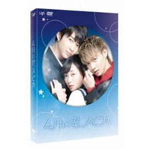 4月の君、スピカ。 DVD豪華版 [DVD]|starclub