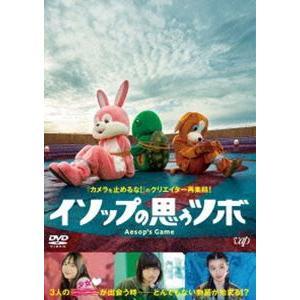 イソップの思うツボ DVD [DVD]|starclub
