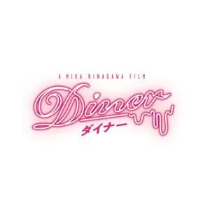 Diner ダイナー [DVD]|starclub