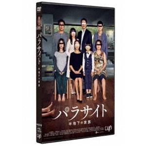 パラサイト 半地下の家族 [DVD] starclub