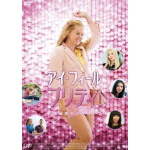「アイ・フィール・プリティ! 人生最高のハプニング」DVD [DVD]