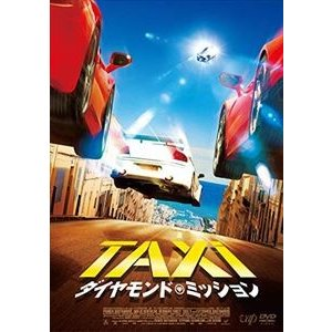 「TAXiダイヤモンド・ミッション」DVD [DVD]|starclub