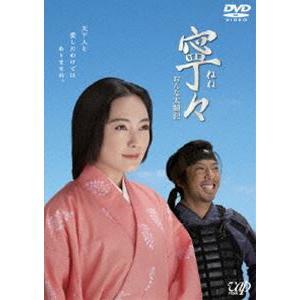 寧々〜おんな太閤記 DVD-BOX [DVD] starclub