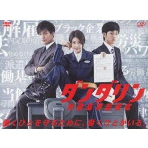 ダンダリン 労働基準監督官 DVD-BOX [DVD]|starclub