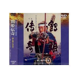 時代劇スペシャル 鶴姫伝奇 [DVD]|starclub