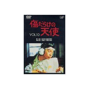 傷だらけの天使 Vol.10 [DVD] starclub