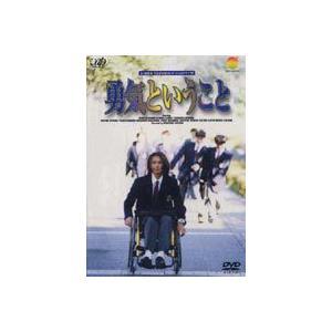 勇気ということ [DVD] starclub