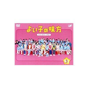 よい子の味方 新米保育士物語 3 [DVD]|starclub