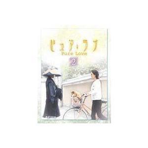 ピュア・ラブ(2) [DVD]