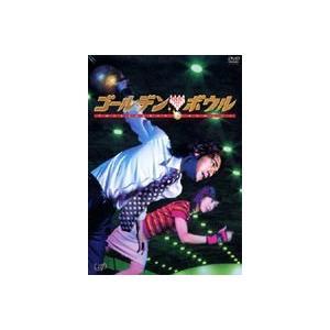 ゴールデンボウル DVD-BOX(DVD)