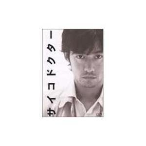 サイコドクター DVD-BOX(初回限定生産) [DVD]|starclub