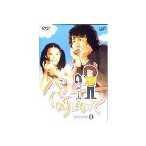 パパと呼ばないで DVD-BOXI [DVD]|starclub