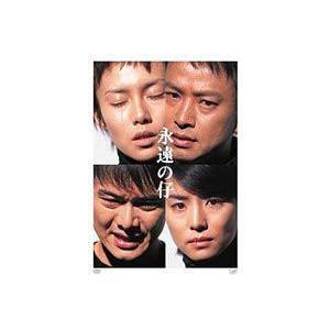 永遠の仔 DVD-BOX [DVD]|starclub