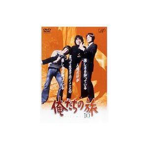 俺たちの旅 VOL.10 [DVD]|starclub