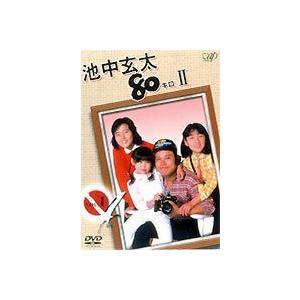 池中玄太80キロ2 VOL.1 [DVD]|starclub
