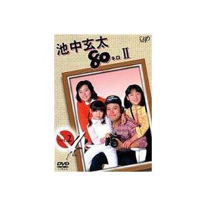 池中玄太80キロ2 VOL.2 [DVD]|starclub