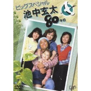 池中玄太80キロ ビッグスペシャル [DVD]|starclub