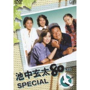 池中玄太80キロ スペシャル [DVD]|starclub