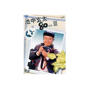 池中玄太80キロ3 [DVD]|starclub