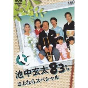 池中玄太80キロ さよならスペシャル [DVD]|starclub