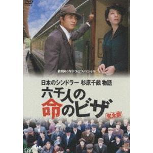 終戦60年ドラマスペシャル 日本のシンドラー杉原千畝物語・六千人の命のビザ [DVD]|starclub