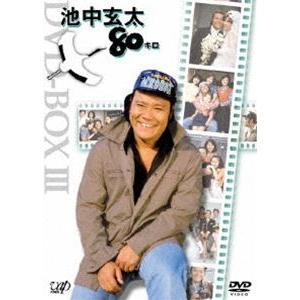 池中玄太80キロ DVD-BOX3(初回限定生産) [DVD]|starclub