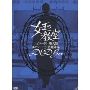 女王の教室スペシャル DVD-BOX [DVD]|starclub