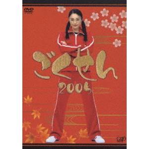 ごくせん 2005 DVD-BOX [DVD]|starclub