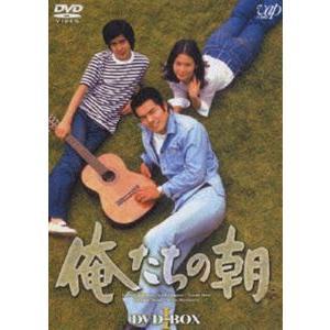 俺たちの朝 DVD-BOX 1 [DVD] starclub