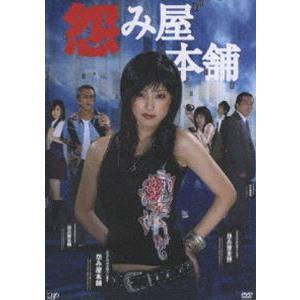 怨み屋本舗 [DVD]|starclub