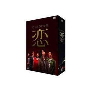 たったひとつの恋 DVD-BOX [DVD]|starclub