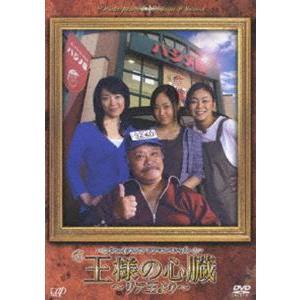 夢二夜 シェイクスピア・ドラマスペシャル 王様の心臓 〜リア王より〜 [DVD]|starclub