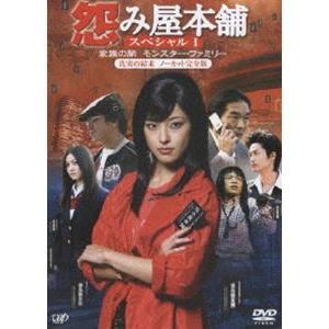 怨み屋本舗 家族の闇/モンスター・ファミリー [DVD]|starclub