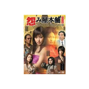 怨み屋本舗 スペシャルII マインドコントロールの罠 [DVD]|starclub