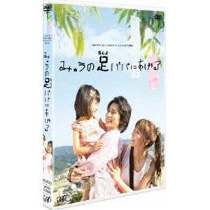 日本テレビ 24HOUR TELEVISION スペシャルドラマ 2008「みゅうの足パパにあげる」 [DVD]|starclub