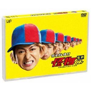 怪物くん 完全新作スペシャル!! [DVD]|starclub